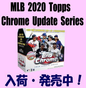 MLB 2020 Topps Chrome Update Series Baseball Box