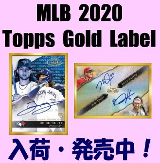 MLB 2020 Topps Gold Label Baseball Box