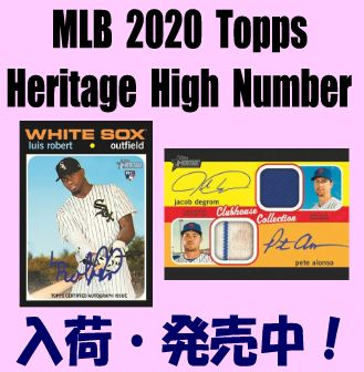 MLB 2020 Topps Heritage High Number Box