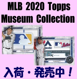 MLB 2020 Topps Museum Collection Baseball Box
