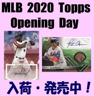 MLB 2020 Topps Opening Day Baseball Box