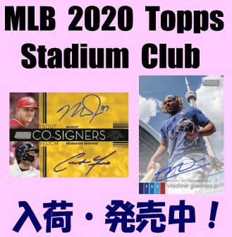 MLB 2020 Topps Stadium Club Baseball Box
