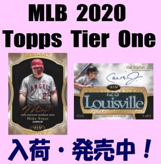 MLB 2020 Topps Tier One Baseball Box