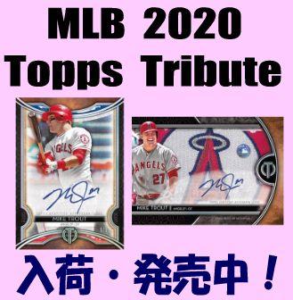 MLB 2020 Topps Tribute Baseball Box