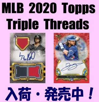 MLB 2020 Topps Triple Threads Baseball Box