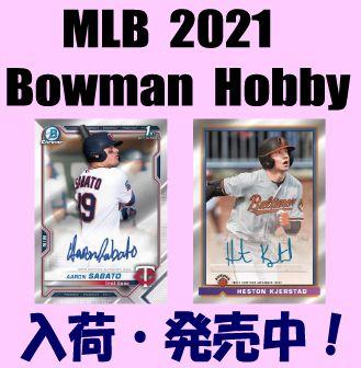 MLB 2021 Bowman Hobby Baseball Box