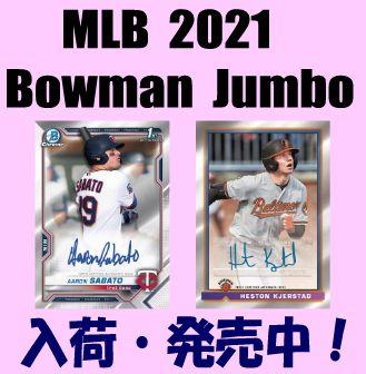 MLB 2021 Bowman Jumbo Baseball Box