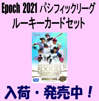 Epoch 2021 パシフィック・リーグ ルーキーカードセット Pacific League Rookie Card Set Baseball Box