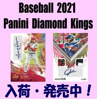 Baseball 2021 Panini Diamond Kings Box