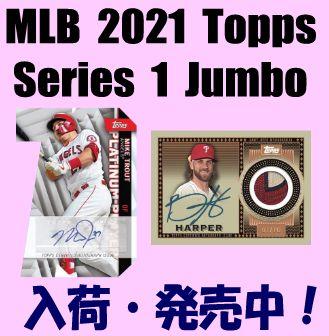 MLB 2021 Topps Series 1 Jumbo Baseball Box