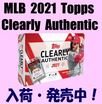 MLB 2021 Topps Clearly Authentic Baseball Box