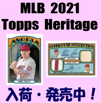 MLB 2021 Topps Heritage Baseball Box