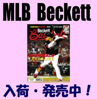 MLB Beckett