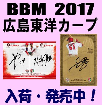 BBM 2017 広島東洋カープ Baseball Box