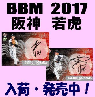 BBM 2017 阪神タイガース 若虎 Authentic Edition Baseball Box