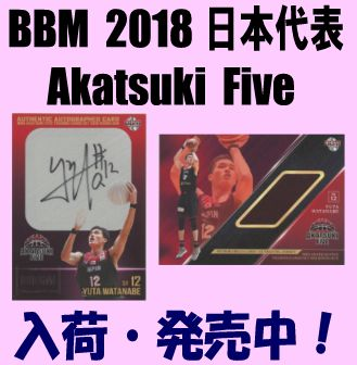BBM バスケットボール日本代表 Akatsuki Five 2018 Rising Sun Basketball Box