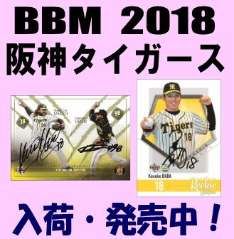 BBM 2018 阪神タイガース Baseball Box