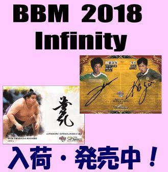 Multi 2018 Infinity インフィニティ Box