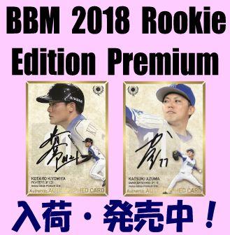 BBM 2018 Rookie Edition Premium ルーキー エディション プレミアム Baseball Box