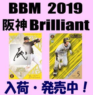 BBM 2019 阪神タイガース Brilliant Baseball Box