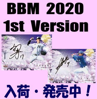 BBM 2020 1st Version ファーストバージョン Baseball Box