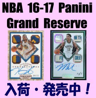 NBA 16-17 Panini Grand Reserve Basketball Box