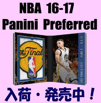 NBA 16-17 Panini Preferred Basketball Box