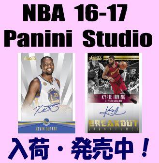 NBA 16-17 Panini Studio Basketball Box