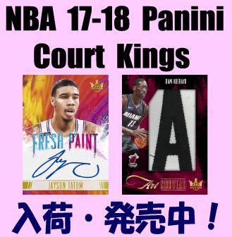 NBA 17-18 Panini Court Kings Basketball Box