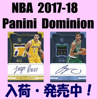 NBA 2017-18 Panini Dominion Basketball Box