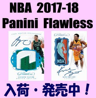 NBA 2017-18 Panini Flawless Basketball Box