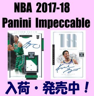NBA 2017-18 Panini Impeccable Basketball Box