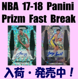 NBA 17-18 Panini Prizm Fast Break Basketball Box