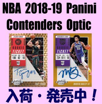 NBA 2018-19 Panini Contenders Optic Basketball Box