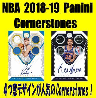 NBA 2018-19 Panini Cornerstones Basketball Box