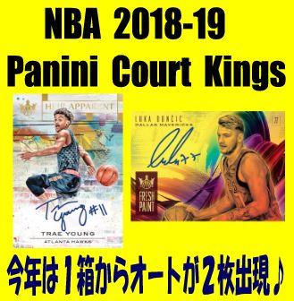 NBA 2018-19 Panini Court Kings Basketball Box