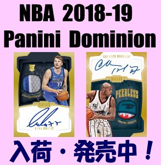 NBA 2018-19 Panini Dominion Basketball Box