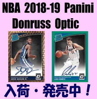 NBA 2018-19 Panini Donruss Optic Basketball Box
