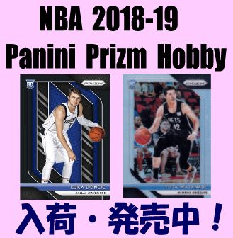 NBA 2018-19 Panini Prizm Hobby Basketball Box