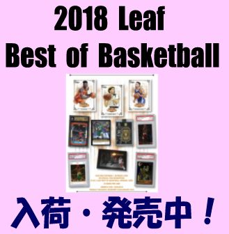 2018 Leaf Best of Basketball Box