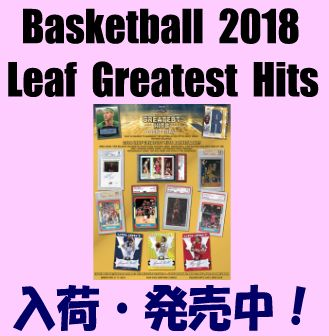 Basketball 2018 Leaf Greatest Hits Box