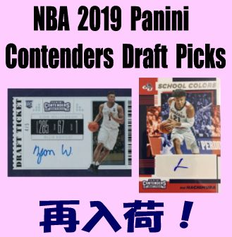 NBA 2019 Panini Contenders Draft Picks Basketball Pack