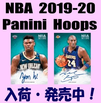 NBA 2019-20 Panini Hoops Basketball Box