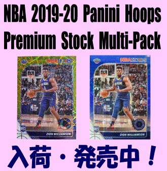 NBA 2019-20 Panini Hoops Premium Stock Multi-Pack Basketball Box