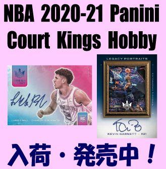NBA 2020-21 Panini Court Kings Hobby Basketball Box