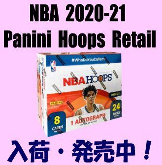 NBA 2020-21 Panini Hoops Retail Basketball Box