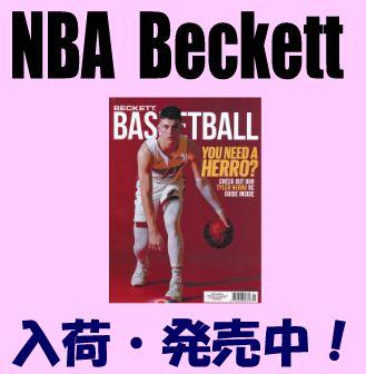 NBA Beckett #340 January 2021