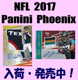 NFL 2017 Panini Phoenix Football Box