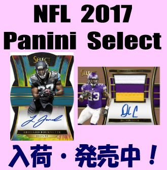NFL 2017 Panini Select Football Box