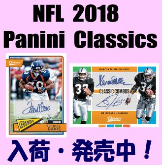 NFL 2018 Panini Classics Football Box